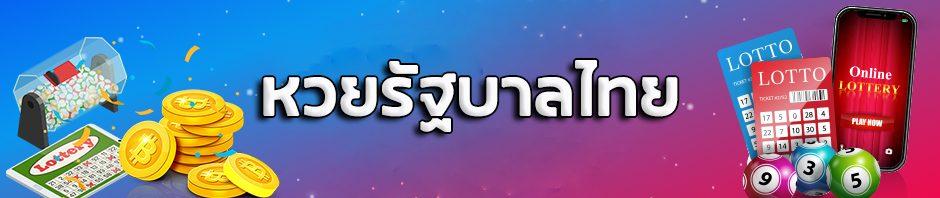 ซื้อหวยรัฐบาลไทย กับเว็บหวยออนไลน์ LOTTOTAO ที่ได้กำไรที่คุ้มค่า